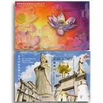 澳门邮票 特区五周年、十周年小全张两枚