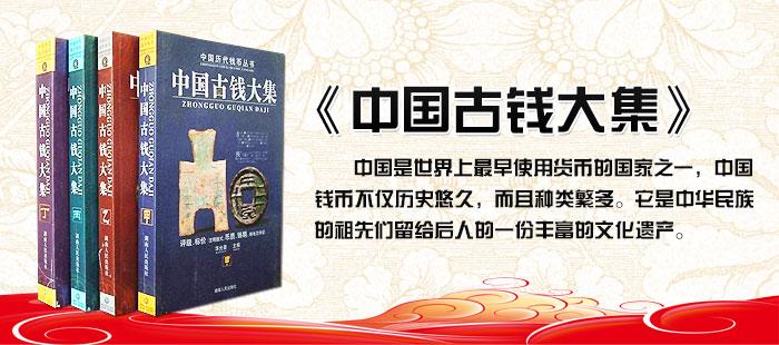 《中国古钱大集》(甲、乙、丙、丁4本一套)