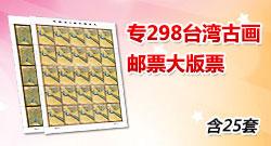 专298台湾古画邮票大版票(含25套)