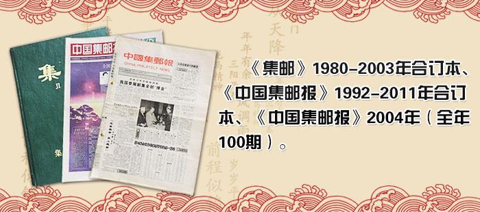 《集邮》1980-2003年合订本《中国集邮报》1992-2011年合订本《中国集邮报》2004年(全年100期)