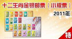 十二生肖金银邮票(小版票)2011