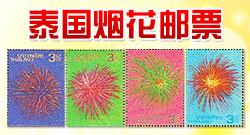 泰国烟花邮票