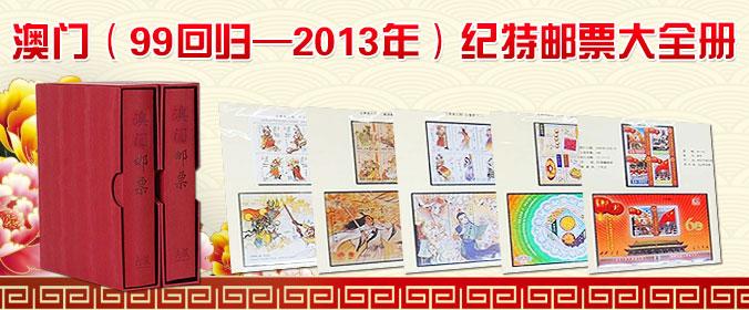 澳门(99回归―2013年)纪、特邮票大全册