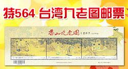 特564 台湾古画小全张 九老图邮票 原包200枚全品相