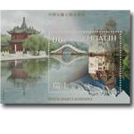 瘦西湖和芒莱湖邮票小型张