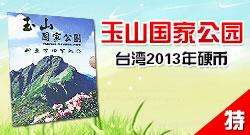 台湾2013年硬币6枚套币国家公园采风系列玉山国家公园