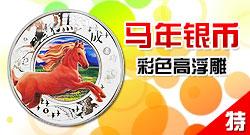 中国马年彩色高浮雕银币
