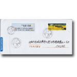 诺曼底登陆70周年邮票首日实寄封