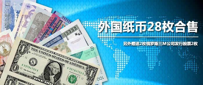 外国纸币28枚合售