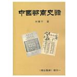 中国邮商史话