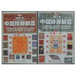 中国珍异邮票(上下册)