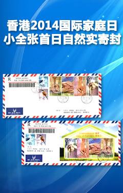 香港2014国际家庭日小全张首日自然实寄封