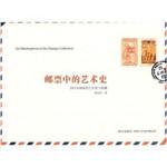 A157 《邮票中的艺术史》