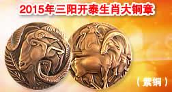 2015年三阳开泰生肖大铜章(紫铜)