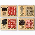 专148 中国文字源流 书法邮票(1979年)