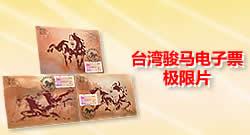 台湾2014年骏马电子邮票 三 原图卡极限片 销骏马图形戳