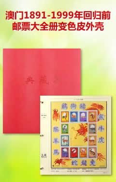 AMNC004 澳门(1981-1999)纪特邮票大全套变色皮豪华册