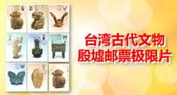 特616 中华古代文物邮票–殷墟 原图卡 官方片