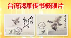 2014年台湾鸿雁传书官方极限片