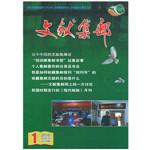 《文献集邮》2010年第1期总29期