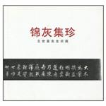 中国嘉德锦灰集珍--王世襄先生旧藏