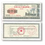 天津市电力建设债券(第四期)