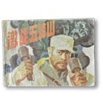 """1984年""""激战五峰山""""连环画"""