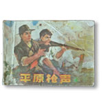 """1984年""""平原枪声(四)""""连环画"""