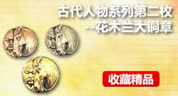 古代人物系列第二枚--花木兰大铜章