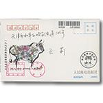 1997年最佳邮票评选纪念封