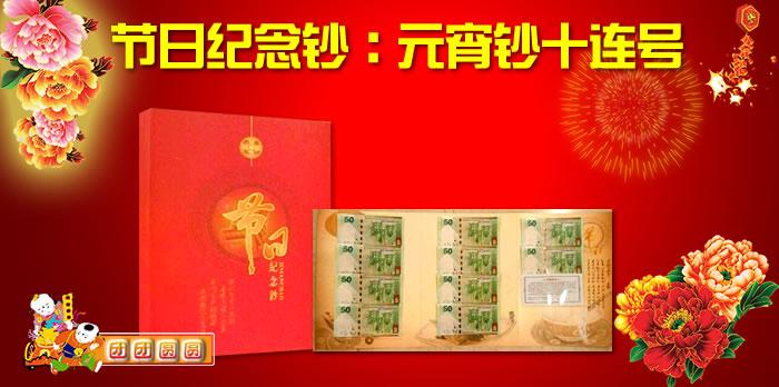 节日纪念钞:元宵钞十连号