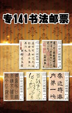 专141中国书法艺术邮票(1978年)