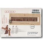 2015-5 《挥扇仕女图》特种邮票总公司首日收藏原地实寄封