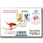 JP191 《第四十五届世界体操锦标赛》纪念邮资明信片首日原地挂号实寄片