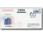 JF115 《中国建设银行成立60周年》纪念邮资信封首日原地实寄封