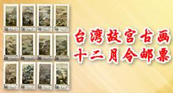 台湾故宫古画 专72 十二月令邮票