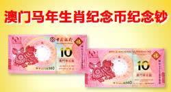 澳门2014年生肖纪念钞 马钞 10元对钞(尾四同)随机取