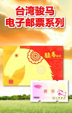 台湾骏马电子邮票 邮票 样张 邮折 系列