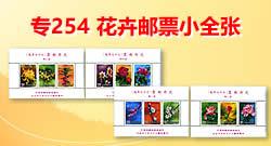 TW1209 专254 花卉(小全张)(1-4)(1988年)