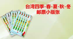 TW-XB0050 特410 二十四节气邮票-春、夏、秋、冬(小版票)(2000年)