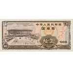 1986年拾元国库券(流通品相)
