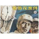 """1985年""""蔷薇花案件(上)""""连环画"""