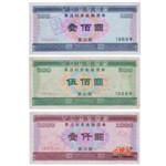 1988年中国农业银行累进利息金融债券