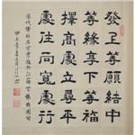 隶书左宗棠题于江苏无锡梅园句