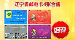 辽宁省邮电卡4张合售