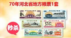 LPP222 70年河北省地方粮票1套(6枚/套)