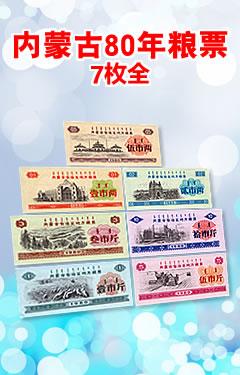 LPP257 内蒙古80年粮票7枚全