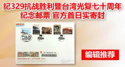 台湾 纪329抗战胜利暨台湾光复七十周年纪念邮票 官方首日实寄封