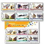 活化香港历史建筑 (6枚邮票+小全张)(2013年)