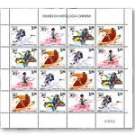中国仙人-八仙(2)(小版票)(1993年)